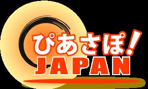 ぴあさぽ!JAPAN